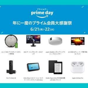 Amazonプライムデー2021のセール対象ガジェット製品紹介!Amazonプライムデーで買いたいものを買わないと損