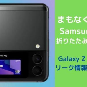 SamsungのGalaxy Z Flip 3に関するリーク情報まとめ!折りたたみスマートフォンとして新機能を追加しまもなく発表