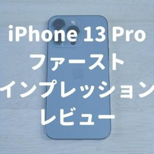 iPhone13Proを実機ファーストインプレッションレビュー!iPhone13Proを実際に使ってわかった良かったところ気になったところ