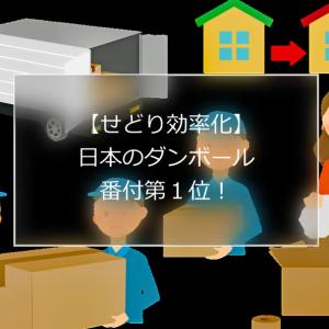 【せどり効率化】日本のダンボール番付第1位!に推薦します