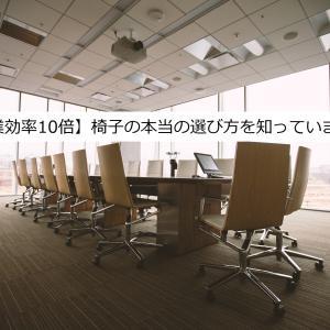【作業効率10倍】椅子の本当の選び方を知っていますか?