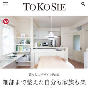 メディア掲載のお知らせ 『TO KO SIE』さまに掲載して頂きました!!