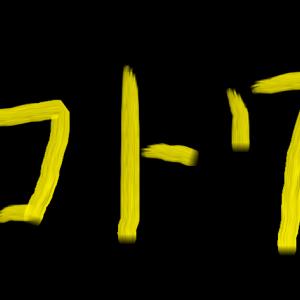 [ロト7] 第437回 2021/09/17 数字予想
