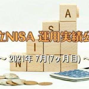 【積立NISA】運用実績を公開します 2021年7月(7ヶ月目)