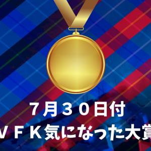 7月30日付・VFK気になった大賞