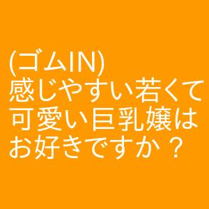 (ゴムIN)感じやすい若くて可愛い巨乳嬢はお好きですか? 高岳