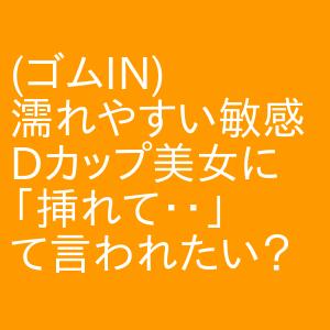 (ゴムIN)濡れやすい敏感Gカップ美女セラピに「挿れて・・」て言われたいですか? 鶴舞