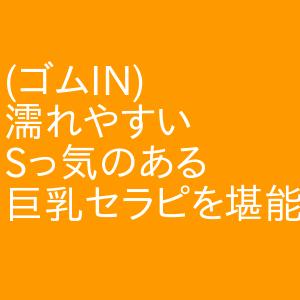 (ゴムIN)濡れやすいSっ気のある巨乳セラピを堪能 栄