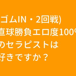 (ゴムIN・2回戦)直球勝負エロ度100%のセラピストは好きですか? 栄
