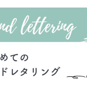 ハンドレタリング hand lettering に挑戦してみた!