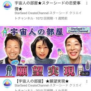 【ツインレイ願望実現】スターシードクリエイトチャンネル