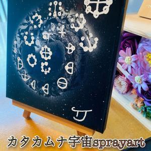 【古代の叡智カタカムナ】言霊の神様が読み解く、ワタシの使命