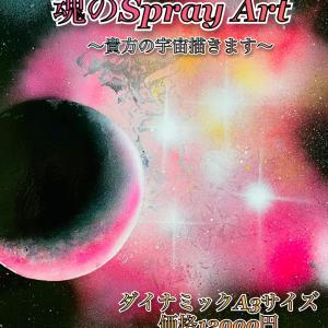 【魂のspray art〜貴方の宇宙描きます〜】ご依頼はこちら