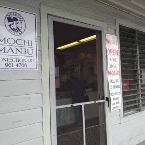 ハワイには大福に変わる「もちまんじゅう」なるものが!?実際に行って食べてきた