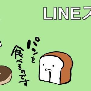 【LINE絵文字】リリースします【6/20】