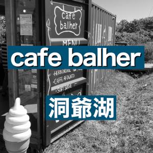 【洞爺】洞爺湖絶景ポイントでアイスを食べる!【cafe balher】