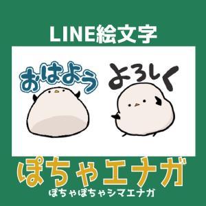 【LINE絵文字】ぽちゃぽちゃシマエナガ【🆕】