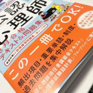 「この本さえあればOK」は、本当なの?