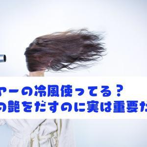 ドライヤーの冷風使ってる?髪の毛の艶をだすのに実は重要だった!