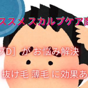 [スカルプD]が お悩み解決 抜け毛 薄毛 に効果あり!オススメ スカルプケア商品