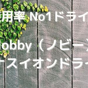 プロ使用率No.1 ドライヤー Nobby(ノビー)風量が強くて 速攻乾く 軽くて疲れないマイナスイオンのドライヤー