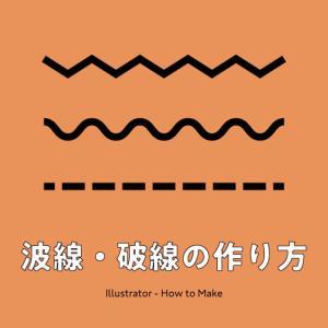 【Illustrator】イラレで波線・破線を作る方法 アピアランス効果