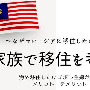 【海外移住したい人必見】マレーシア移住のメリット>デメリット