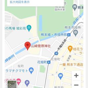 熊本城へ行こう~山崎菅原神社~