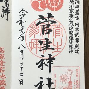 菅生神社(愛知県岡崎市)