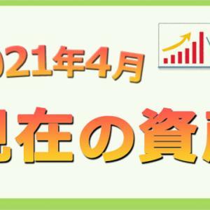 【資産運用】現在の資産【2021年4月】