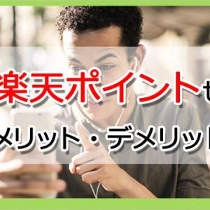 【楽天ポイントせどり】副業初心者向けメリット・デメリット