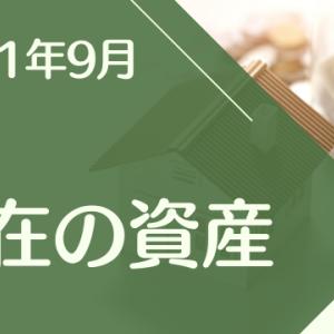 【資産運用】現在の資産【2021年9月】