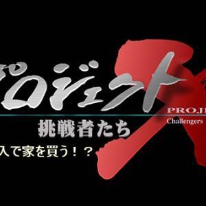 【プロジェクトX】新しいスタイルの家づくり計画がスタート!!