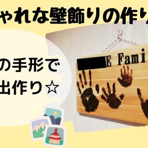 手形を利用したおしゃれ壁飾りの作り方を紹介☆家族で手形を取って思い出を残そう!!