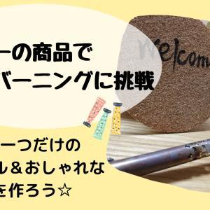 ダイソー商品でウッドバーニングをしよう!!普通の家具をおしゃれ家具に変身!