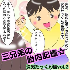 三兄弟の胎内記憶!?次男たっくん編vol.2