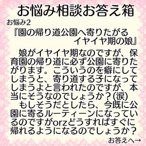 Instagramフォロワー様500超記念企画☆お悩み相談お答え箱☆Vol.2