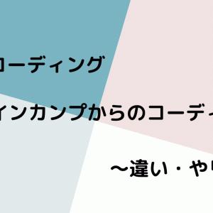 模写コーディング・デザインカンプからのコーディング ~違い・始め方~