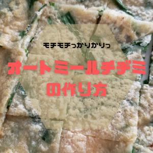 【超簡単】オートミールでもちっ!カリッ!チヂミの作り方