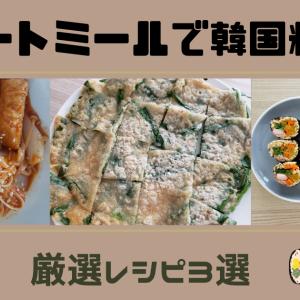 【厳選】オートミールで作る美味しい韓国料理3選!!