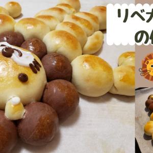 【禁断】リベ大両学長(筋肉ムキムキライオンパン)の作り方