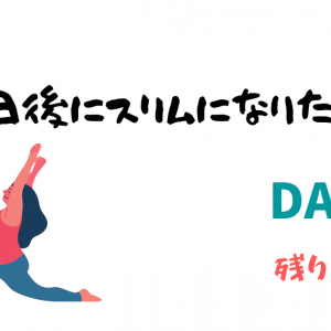 【100日後にスリムになりたい女子】ダイエット8日目