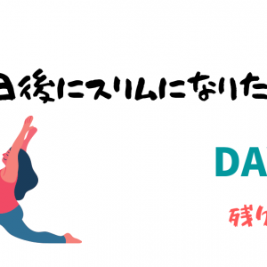 【100日後にスリムになりたい女子】ダイエット12日目