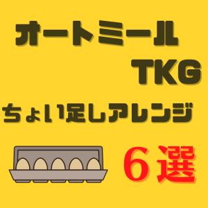 【おすすめ】オートミールTKG(卵かけご飯)アレンジ6選!!