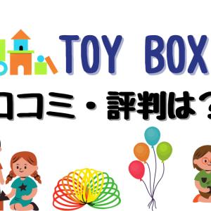 【TOY BOX(トイボックス)】おもちゃレンタル|口コミ・評判は?