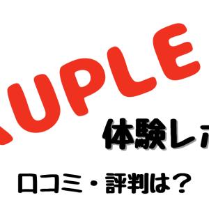 【イクプル(IKUPLE)】1歳児の母が実際に利用してみた感想・口コミ
