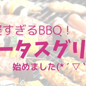 【レビュー】ロータスグリルでお手軽BBQ!!