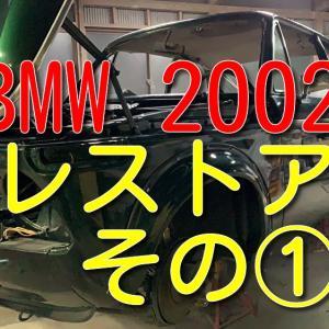 BMW 2002(1975年式)素人レストア作業