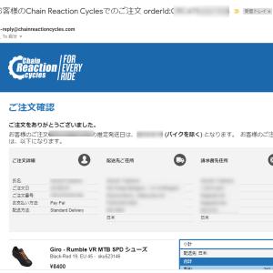 自転車用品「海外通販」を53回利用して感じたこと。過去のサポート対応事例