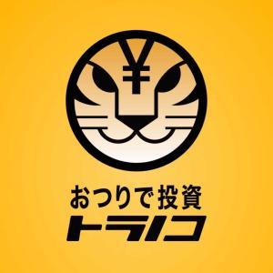 トラノコ投資【22週目】